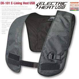 コミネ EK-101 エレクトリックライニングベストUSB 2018年モデル KOMINE 08-101