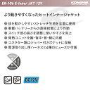 電熱インナー コミネ EK-106 エレクトリックインナージャケット12V 2019年秋冬モデル KOMINE 08-106 車載バッテリーか…
