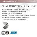 電熱インナー コミネ EK-107 エレクトリックインナーパンツ12V 2019年秋冬モデル KOMINE 08-107 車載バッテリーから給…