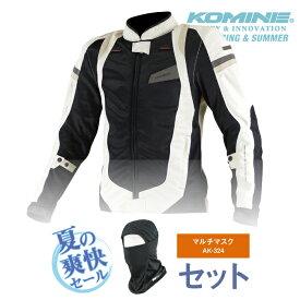 コミネ JK-082 夏用マルチマスクセット スリムフィットメッシュジャケット 3D KOMINE 07-082 バイクジャケット 春夏