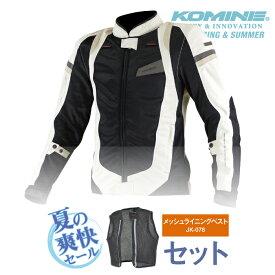 コミネ JK-082 夏用ベストセット スリムフィットメッシュジャケット 3D KOMINE 07-082 バイクジャケット 春夏