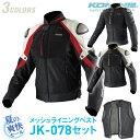 コミネ JK-091 夏用ベストセット チタニウムメッシュジャケット 3D KOMINE 07-091 バイクジャケット 春夏 CE規格パッ…