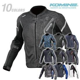 コミネ JK-128 プロテクトフルメッシュジャケット 2020新色 KOMINE 07-128 春夏バイクジャケット CE規格パッド付 スポーティ 涼しい