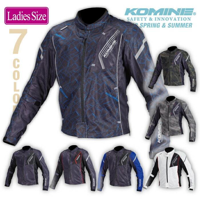 コミネ JK-128 女性サイズ プロテクトフルメッシュジャケット レディース 春夏バイクジャケット CE規格パッド付 KOMINE 07-128 2018年モデル