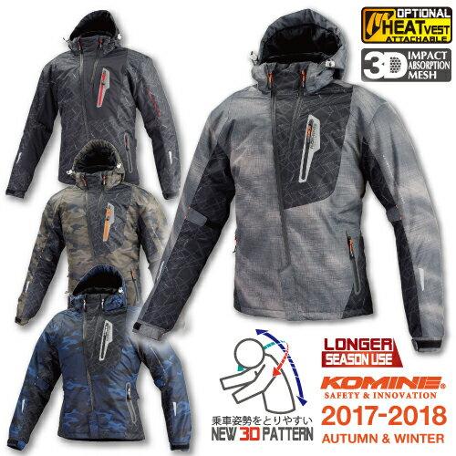 コミネ JK-589 プロテクトウインターパーカ 秋冬バイクジャケットCE規格パッド付 KOMINE 07-589 2018年モデル