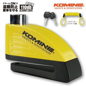 コミネ LK-122 リマインダーアラームディスクロック KOMINE 09-122
