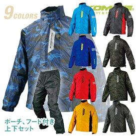 コミネ RK-539 ブレスターレインウェア フィアート KOMINE 03-539 カッパ 雨の日 バイク