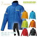 コミネ RK-543 STDレインウェア KOMINE 03-543 バイク レインコート レインスーツ カッパ 上下セット 携帯ポーチ