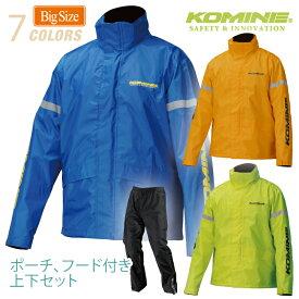コミネ RK-543 大きなサイズ 4XLB・5XLB STDレインウェア KOMINE 03-543 バイク レインコート レインスーツ カッパ 上下セット 携帯ポーチ