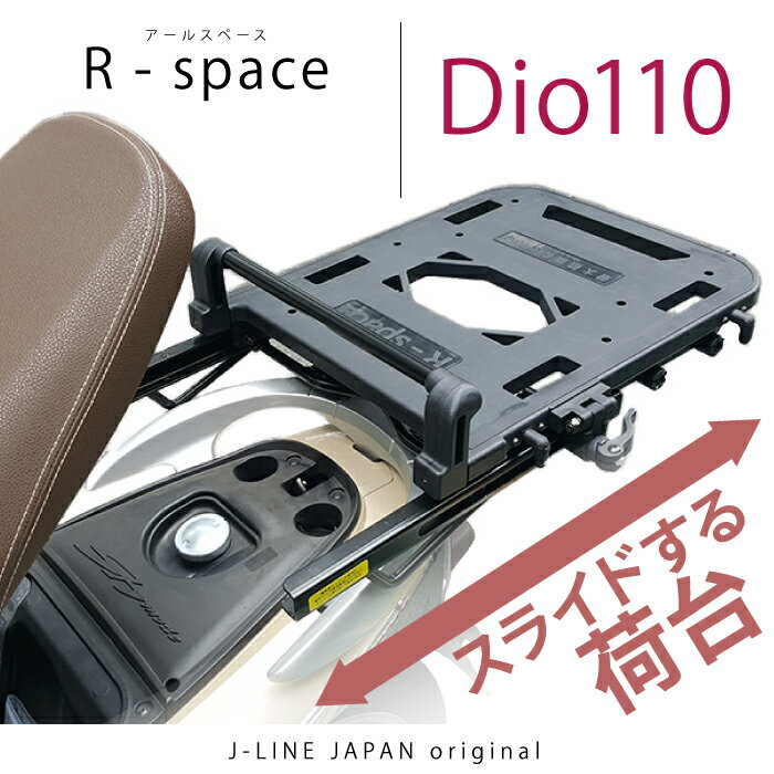 R-SPACE スライドキャリア ホンダ ディオ110用 最大積載量10kg リアキャリ ア 大型キャリア バイク便 宅配 デリバリー ツーリング