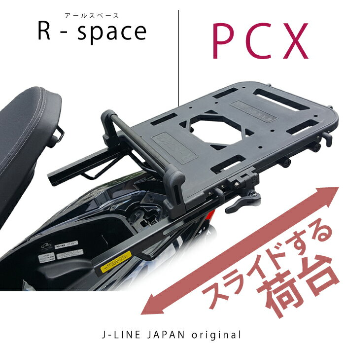 R-SPACE スライドキャリア ホンダ PCX125・150用 最大積載量10kg リアキャリ ア 大型キャリア バイク便 宅配 デリバリー ツーリング