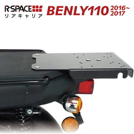 R-SPACE リアキャリア ホンダ ベンリィ110(2016・2017年モデル)用 EBJ-JA09 最大積載量15kg 各社トップケース対応 ジビ シャッド カッパ HONDA BENLY