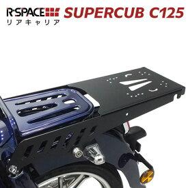 R-SPACE リアキャリア スーパーカブC125用 最大積載量15kg HONDA JA48 SUPER CUB 各社トップケース対応 ジビ シャッド クーケース カッパ GIVI SHAD KAPPA