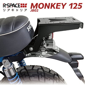 R-SPACE リアキャリア ホンダ モンキー125(JB02)用 最大積載量15kg 各社トップケース対応ジビ シャッド クーケース HONDA MONKEY GIVI SHAD COOCASE KAPPA