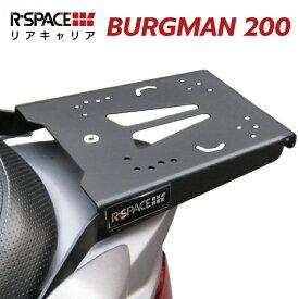 スズキ バーグマン200用 R-SPACE リアキャリア 最大積載重量15kg 各社トップケース対応 ジビ シャッド クーケース カッパ SUZUKI BURGMAN GIVI SHAD COOCASE