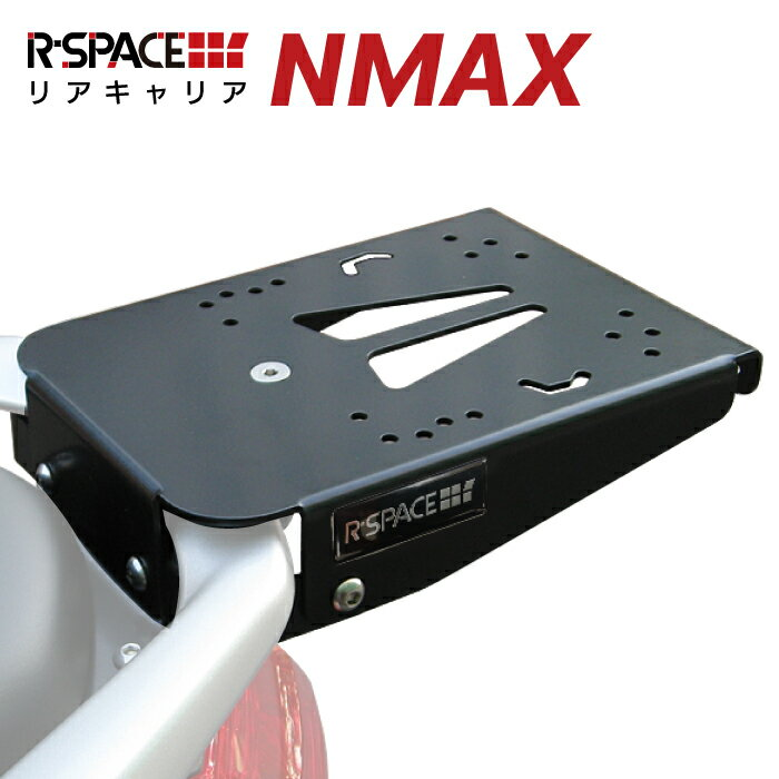 R-SPACE リアキャリア ヤマハ NMAX用(旧RZON) 最大積載量15kg 各社トップケース対応 ジビ シャッド クーケース カッパ