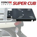 R-SPACE リアキャリア ホンダ スーパーカブ110/クロスカブ用 最大積載量15kg 各社トップケース対応 ジビ シャッド HON…