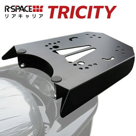 R-SPACEリアキャリア ヤマハ トリシティ125/155用 最大積載量15kg 各社トップケース対応 ジビ シャッド クーケース カッパ