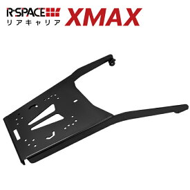 R-SPACEリアキャリア ヤマハ XMAX 日本仕様用 最大積載量15kg 各社トップケース対応 ジビ シャッド クーケース カッパ