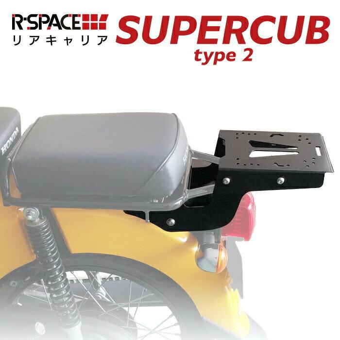 R-SPACE リアキャリア タンデムシート併設可 ホンダ スーパーカブ・クロスカブ用 タイプ2(JA44・JA45対応) 最大積載量15kg 各社トップケース対応 ジビ シャッド クーケース カッパ HONDA SUPERCUB CROSSCUB GIVI SHAD COOCASE KAPPA