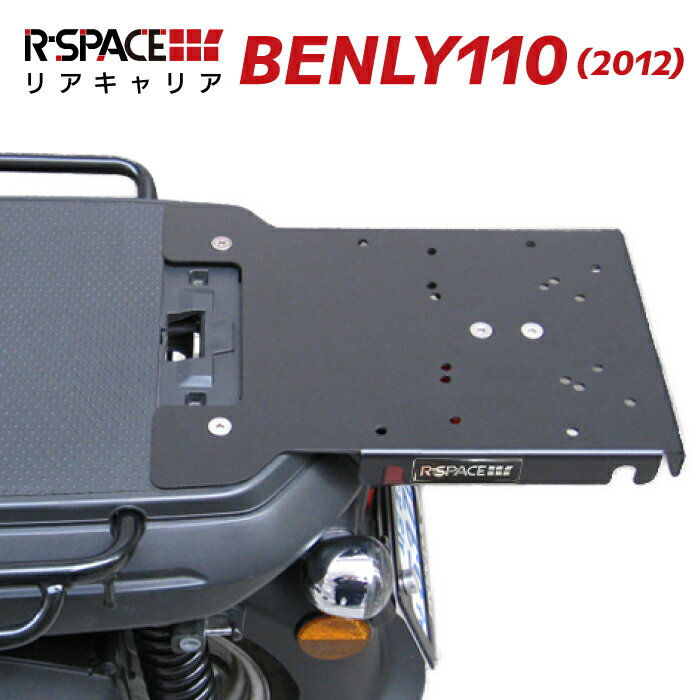 R-SPACE リアキャリア ホンダ ベンリィ110(2012・2013年モデル)用 JA09 各社トップケース対応 最大積載量15kg 各社トップケース対応 ジビ シャッド クーケース カッパ