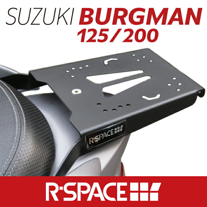 R-SPACE リアキャリア スズキ バーグマン200用 最大積載重量15kg 各社トップケース対応 ジビ シャッド クーケース カッパ