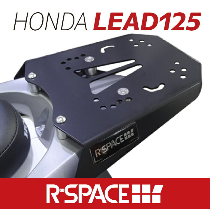 R-SPACE リアキャリア ホンダ リード125用リアキャリア 最大積載量15kg 各社トップケース対応 ジビ シャッド クーケース カッパ