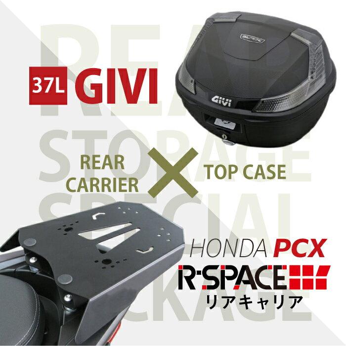 【37リットルGIVIボックスセット】 R-SPACE リアキャリア ホンダ PCX125・150用 ジビ B37NTトップケース付属