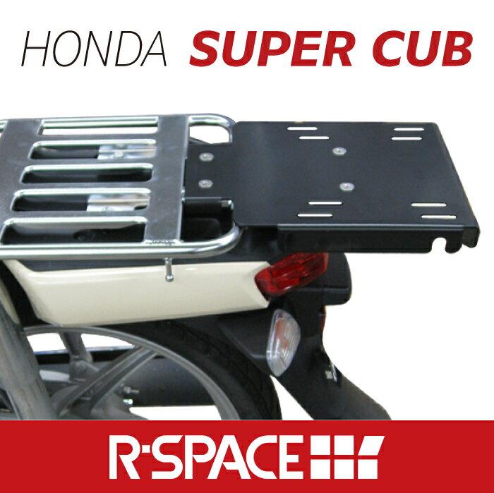 R-SPACE リアキャリア ホンダ スーパーカブ110/クロスカブ用 最大積載量15kg 各社トップケース対応 ジビ シャッド HONDA SUPER CUB JA10 JA44 JA45