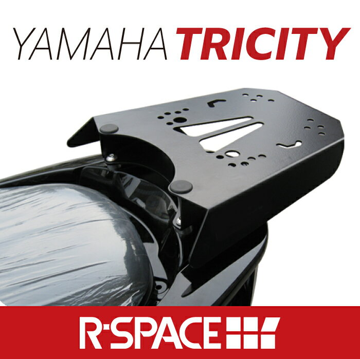 R-SPACEリアキャリア ヤマハ トリシティ125/155用 最大積載量15kg 各社トップケース対応 ジビ シャッド クーケース カッパ