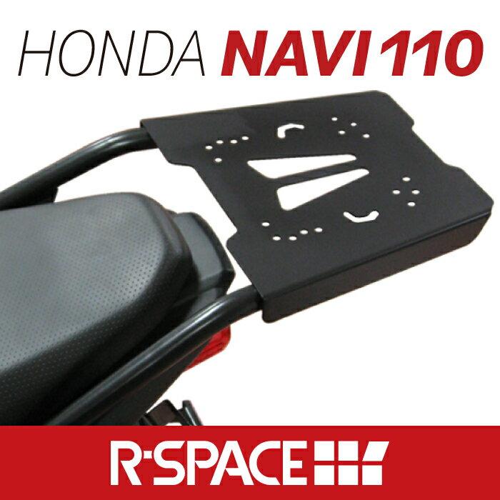 R-SPACEリアキャリア ホンダ ナビ 110 最大積載量15kg 各社トップケース対応ジビ シャッド クーケース カッパ HONDA NAVI 110