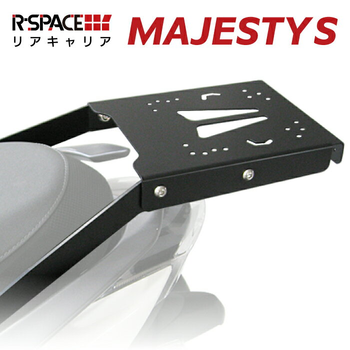 R-SPACE リアキャリア ヤマハ マジェスティS用 最大積載量15kg グラブバー取り外し不要 各社トップケース対応 YAMAHA MAJESTY S SMAX ジビ シャッド クーケース カッパ GIVI SHAD COOCASE KAPPA