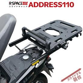 R-space スズキ アドレス110用 最大積載量10kg スライドする荷台、アールスペース。 リアキャリア スライドキャリア