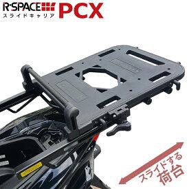 R-SPACE スライドキャリア ホンダ PCX125・150用 JF81 JF56 KF30 KF18 最大積載量10kg リアキャリア 大型キャリア バイク便 宅配 デリバリー ツーリング HONDA