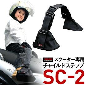 タンデムライダース スクーター専用チャイルドステップ SC-2 TANDEM RIDERS バイク タンデム 通勤 二人乗り 親子 バイク ライディング ツーリング