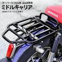 ウーイル ミドルキャリア ホンダ スーパーカブC125用 JA44用純正ピリオンシート装着可 HONDA JA48 WOOILL