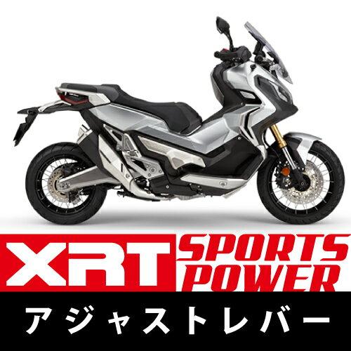 ホンダ X-ADV用 XRT アジャストレバー HONDA X-ADV 2BL-RC95