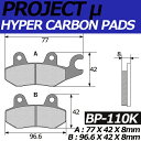 BP-110K ハイパーカーボン 改 ブレーキパッド プロジェクトミュー ミューパッド AJS REGAL RAPTOR DD250E / DAELIM Q2,...