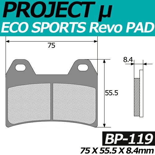 BP-119 エコスポーツレボブレーキパッド プロジェクトミュー ミューパッド DUCATI 848 ストリートファイター,900 モンスター等対応【アプリリア、ブレンボ、ドゥカティ、ヤマハ】
