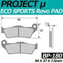 BP-180 エコスポーツレボブレーキパッド プロジェクトミュー ミューパッド DUCATI MONSTER, MULTISTRADA, S2R / HONDA...