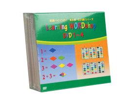0才からの好奇心を刺激し、お子様のIQ向上をサポート!「IQ DVD 1-4巻セット」【あす楽】