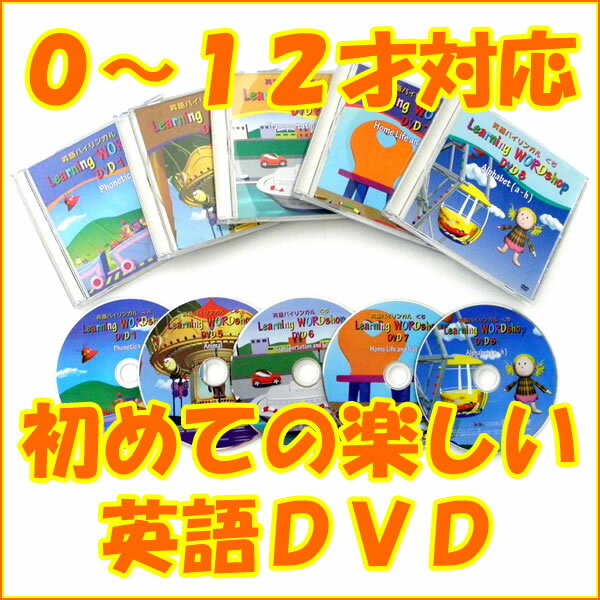 楽しいアニメで赤ちゃんが自然と夢中に!「ベイビーイングリッシュDVD 1-5巻おまとめセット」【あす楽】