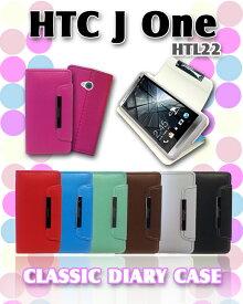 HTC J One HTL22 カバー パステル手帳カバー classicHTCJ HTCJOne エイチティーシー スマホ カバー スマホカバー au スマートフォン エーユー KDDI スマフォケース レザー 革 手帳型