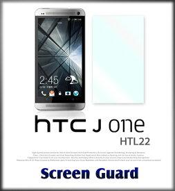 0b11b23b84 【HTC J One HTL22】指紋防止光沢保護フィルム 【フィルム 保護シート アクオス