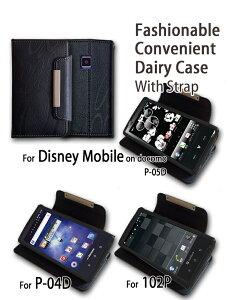 P-04D Disney Mobile on docomo P-05D 102P ケース レザー 手帳ケース エルーガ ELUGA DisneyMobile ディズニー モバイル P04D P05D 手帳型ケース スマホカバー スマホ カバー スマートフォン ドコモ
