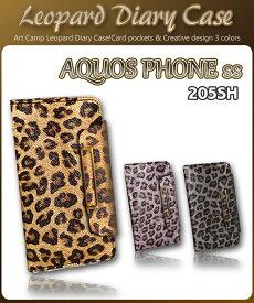 AQUOS PHONE ss 205SH es WX04SH カバー レオパードゼブラ手帳カバーAQUOSPHONE アクオスフォン アクオスフォンss AQUOS PHONEss スマホ カバー スマホカバー スマートフォン softbank ソフトバンク emobile イーモバイル 豹柄 ヒョウ