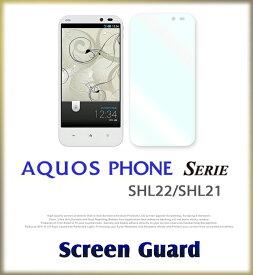 【au】【AQUOS PHONE SERIE SHL22 SHL21】 2枚セット!指紋防止光沢保護フィルム【あす楽】 【スマートフォン】【アクオス】【カバー】