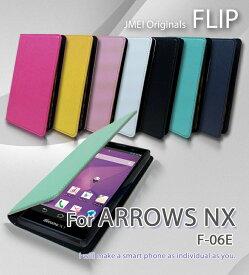 手帳型 スマホケース ブランド 携帯ケース ベルトなし 手帳型スマホケース 全機種対応 可愛い メール便 送料無料・送料込み 手帳 機種 simフリー スマホ ARROWS NX F-06E カバー docomo ドコモ