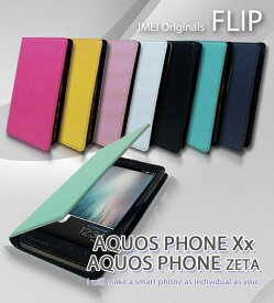 AQUOS PHONE ZETA SH-06E SH-02E SH-09D Xx 206SH 203SH 携帯ケース 手帳型 ブランド ベルトなし 手帳型スマホケース 全機種対応 可愛い メール便 送料無料・送料込み 手帳 機種 simフリー スマホ