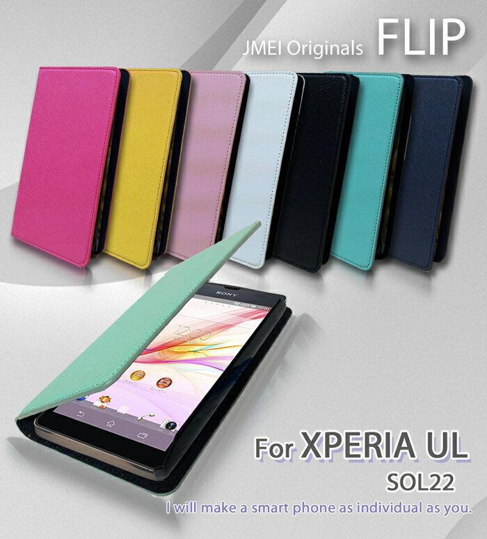 XPERIA UL SOL22 カバー携帯ケース 手帳型 ベルトなし ブランド 手帳型スマホケース 全機種対応 可愛い メール便 送料無料・送料込み 手帳 機種 simフリー スマホ